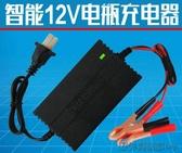 充電器 智能12V踏板摩托車電瓶充電器12v汽車蓄電池修復充電機干水通用型 快速出貨