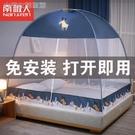 蚊帳南極人免安裝蒙古包蚊帳家用1.8米床...