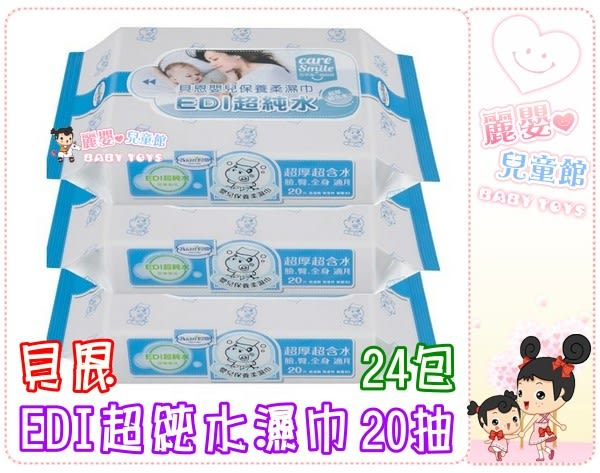 麗嬰兒童玩具館~德國貝恩baan護膚濕紙巾柔濕巾超厚20抽24包(EDI超純水)臉口鼻適用