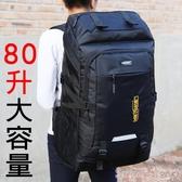 新品登山包超大容量後背包男女戶外旅行背包80升登山包運動旅游行李電腦包