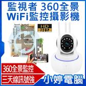 【免運+3期零利率】全新 監視者 360全景WIFI監控攝影機 高清夜視 移動偵測 拍照/錄影 雙向對話