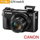 CANON PowerShot G7 X Mark II 專業級類單眼相機*(中文平輸)-送拭鏡筆+強力大清潔組+硬保貼