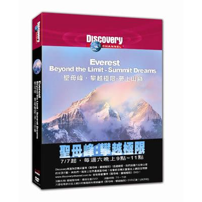 聖母峰:攀越極限-夢上山巔DVD