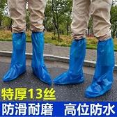鞋套 特厚13絲一次性鞋套雨天防水長筒養殖場靴套戶外漂流防滑耐磨腳套