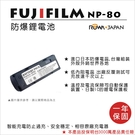 ROWA 樂華 FOR FUJI 富士  NP-80 NP80 電池 原廠充電器可用 保固一年 MX4900 MX6800 MX6900