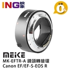 【映象攝影】Meike 美科 MK-EFTR-A 鏡頭轉接環 Canon EF/EF-S-EOS R
