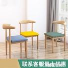 餐椅靠背北歐簡約書房凳子書桌學生學習臥室家用仿實木鐵藝牛角椅 NMS創意新品