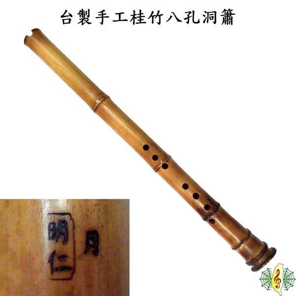 洞簫 [網音樂城] 台製 桂竹 南簫 八孔 生漆 洞蕭 Xiao ( 贈 日本花布套 )