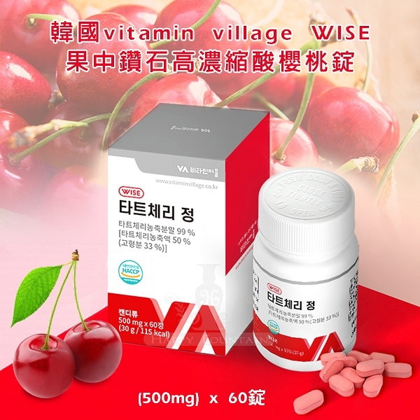 韓國vitamin village WISE 果中鑽石高濃縮酸櫻桃錠/罐