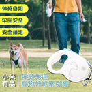 小米有品 佐敦朱迪寵物伸縮牽引繩伸縮牽引繩 伸縮狗鏈 狗繩 鍊子 遛狗繩 寵物牽繩