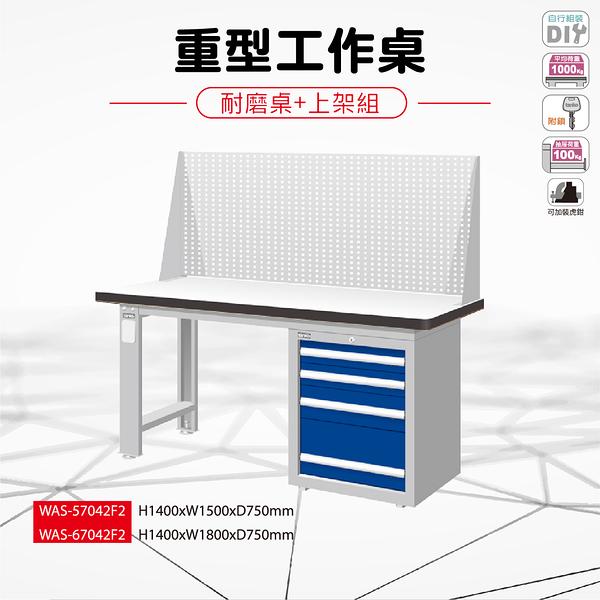 天鋼 WAS-67042F2《重量型工作桌》上架組(單櫃型) 耐磨桌板 W1800 修理廠 工作室 工具桌
