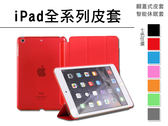 【AB639 】智能休眠喚醒iPad 保護套air2 mini2 mini3 mini4