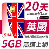 【TPHONE上網專家】5GB 20天 英國 贈送當地通話 3000分鐘