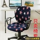 辦公椅套罩分體老板旋轉座套家用網吧電腦升降椅子套背罩通用彈力 生活樂事館