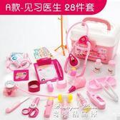 仿真小醫生玩具套裝工具箱打針護士男孩兒童過家家女孩igo  麥琪精品屋
