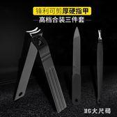 指甲刀套裝家用灰指甲磨甲銼厚甲專用甲溝工具修腳炎新款三件套 QG3919『M&G大尺碼』