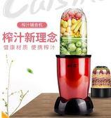 榨汁機家用全自動小型學生扎果蔬鮮榨打奶昔多功能迷你炸水果汁機 sxx2242 【雅居屋】