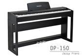 【奇歌】音色試聽。88鍵 近五級力道仿真 電鋼琴DP150,標準鍵+三踏板+雙耳機 非電子琴