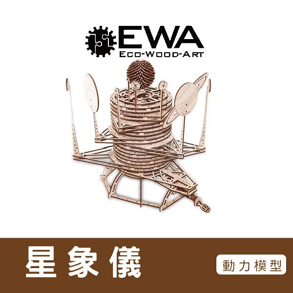 白俄羅斯 EWA 動力模型/星象儀 模型玩具 模型收藏 紀念模型 造型模型