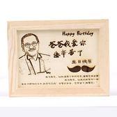 父親生日禮物送爸爸父親節實用送給老爸創意定制驚喜特別松木相框