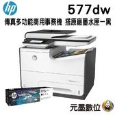 【搭975XL原廠墨水匣一黑】HP PageWide Pro 577dw 傳真多功能商用事務機