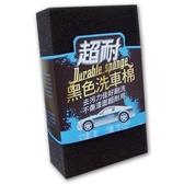 超耐黑色洗車綿    【愛買】