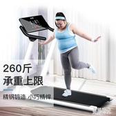跑步機家用款小型折疊多功能超靜音室內健身器材家庭平板走步 PA14695『美好时光』
