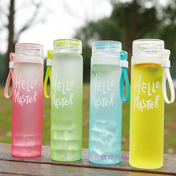 【我們網路購物商城】韓國時尚漸層磨砂隨手瓶 480ml贈杯套 馬卡龍 漸層 玻璃瓶