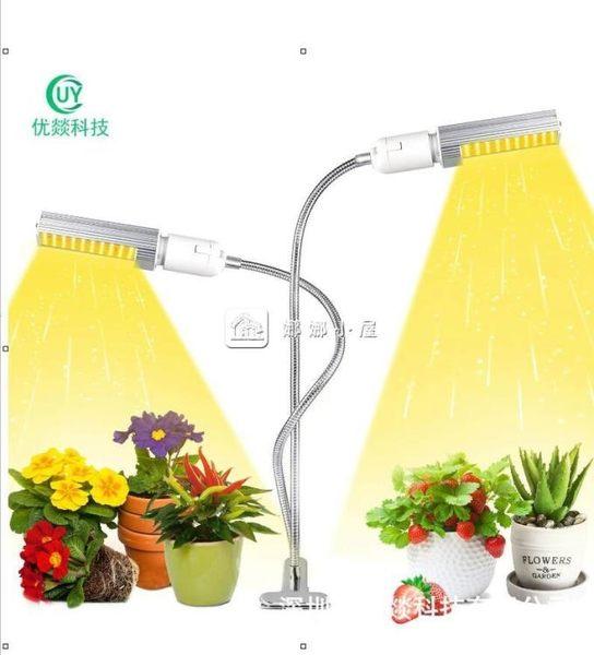 USB植物補光燈雙頭燈泡定時開關全光譜led夾子植物生長燈 娜娜小屋