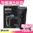 德國百靈 BRAUN -1系列 水洗式舒滑電鬍刀 190s-1超薄加寬刀網全機身防水設計【小福部屋】