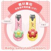 APPLE 嬰兒安全指甲剪附蓋(小花)1支入【小三美日】顏色隨機 $69