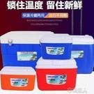 車載保溫箱冷藏箱食品保鮮手提小冰箱戶外釣魚箱子冰桶保冷泡沫箱 快速出貨 YJT