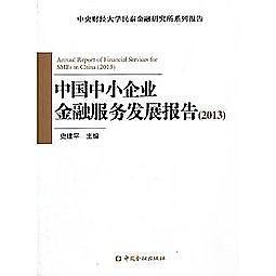 簡體書-十日到貨 R3Y【中國中小企業金融服務發展報告(2013)】 9787504970503 中國金融出版社