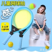 兒童網球拍3-12歲初學者幼兒園運動套裝玩具小孩小學生體育用品 qz4409【野之旅】