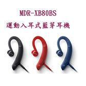 SONY MDR-XB80BS 運動藍芽入耳式耳機(藍色)
