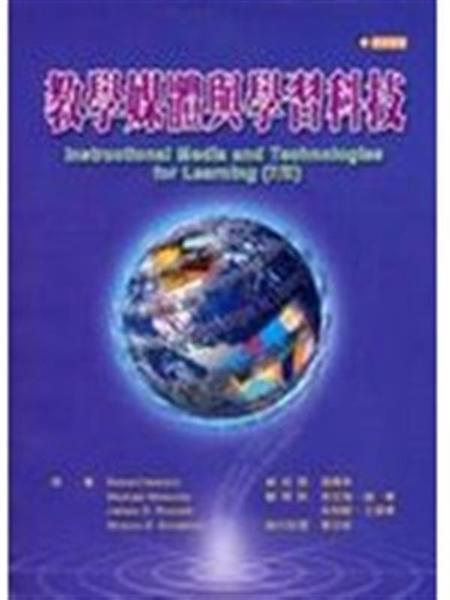 (二手書)教學媒體與學習科技 中文第一版 2002年