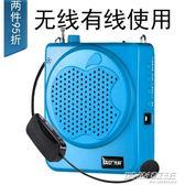 擴音器教師專用無線戶外導游迷你小蜜蜂話筒耳麥腰掛便攜喇叭  時尚教主