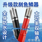 刮魚鱗器電動魚鱗機家用殺魚神器魚鱗刨全自動魚刷除打去魚麟工具 可然精品