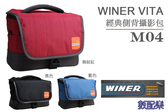 數配樂 WINER VITA M04 相機包 側背包 單眼包 攝影包 D5300 700D 750D D7100 D3300 附防雨罩