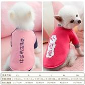 小狗狗衣服新年秋冬裝泰迪冬季寵物加厚奶貓咪比熊博美法斗小型犬 沸點奇跡