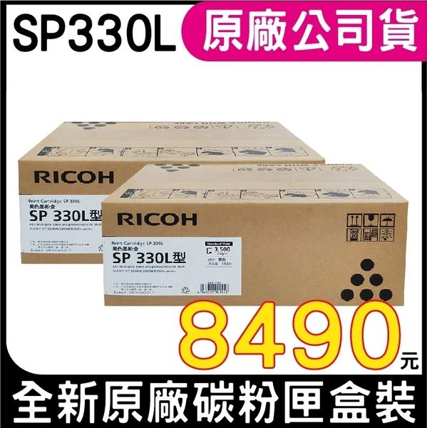 【二支優惠組合】RICOH SP 330L 原廠黑色碳粉匣 適用SP 330SFN SP 330DN