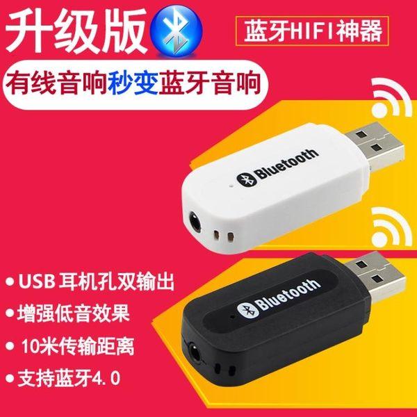 藍芽接收器無線音響箱轉換4.0功放隨身碟USB車載藍芽棒音頻適配器