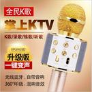 【免運】無線藍牙麥克風家用手持麥克風K歌神器KTV唱歌蘋果安卓通用【現貨】