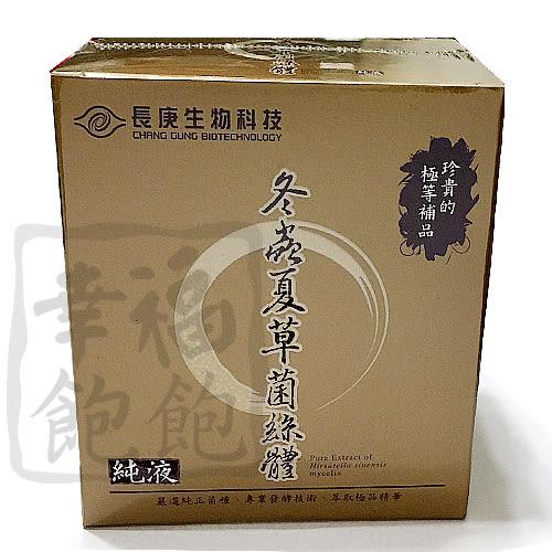 長庚生技-冬蟲夏草菌絲體純液(20ml X 6瓶)