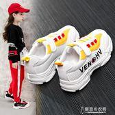 女童運動鞋春秋韓版童鞋休閒男童透氣網鞋兒童鞋子老爹鞋 東京衣秀