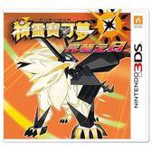 【軟體世界】3DS 精靈寶可夢 究極之日/究極太陽 中文版 (日規機專用)