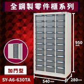 【超耐撞】大富 SY-A6-630TA 全鋼製零件櫃《加門型》 工具櫃 零件櫃 置物櫃 收納櫃 抽屜 辦公用具