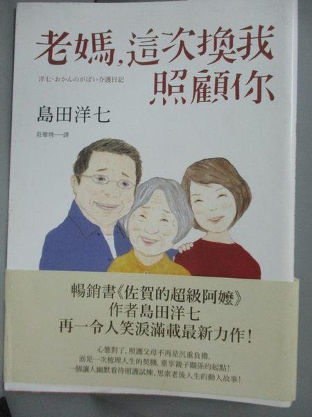 【書寶二手書T7/傳記_IRE】老媽,這次換我照顧你_島田洋七