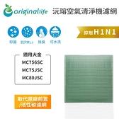 適用:大金 MC756SC/MC75JSC/MC80JSC【Original life】長效可水洗 空氣清淨機濾網