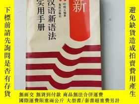 二手書博民逛書店罕見漢語新語法實用手冊Y80482 葉維義 重慶出版社 出版19